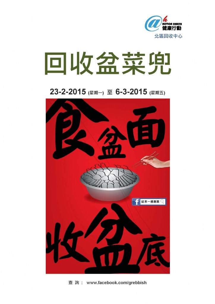 回收盆菜兜_poster_2015