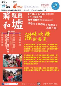 promotion 海報 吹糖-01-01