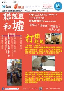promotion 海報 打鐵趁熱-01-01