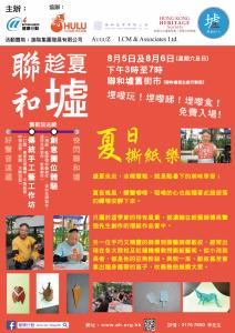 promotion 海報 紙藝-01-01