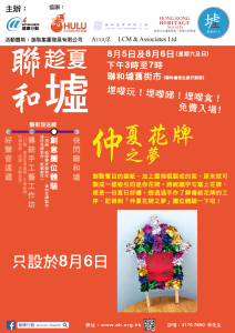 promotion 海報 花牌-01